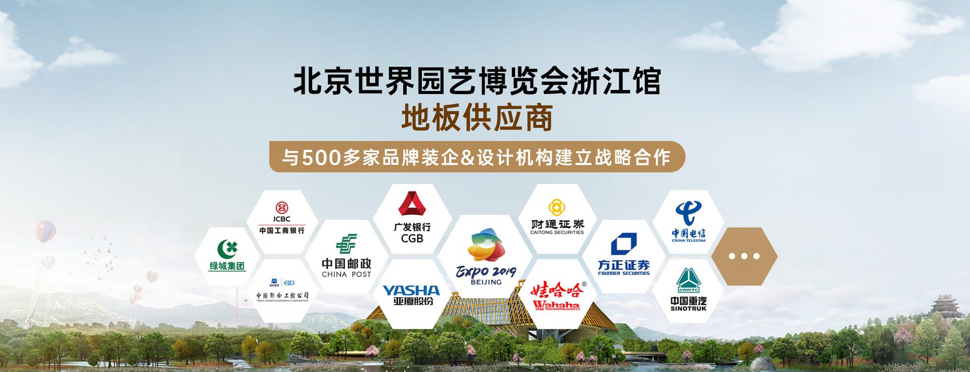 欧林如海-北京世界园艺博览会浙江馆地板供应商