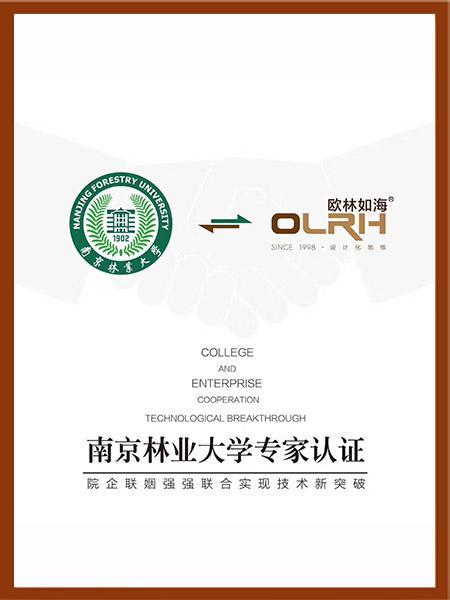 南京林业大学专家认证