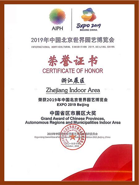 北京世界园艺博览会-浙江馆地板供应商