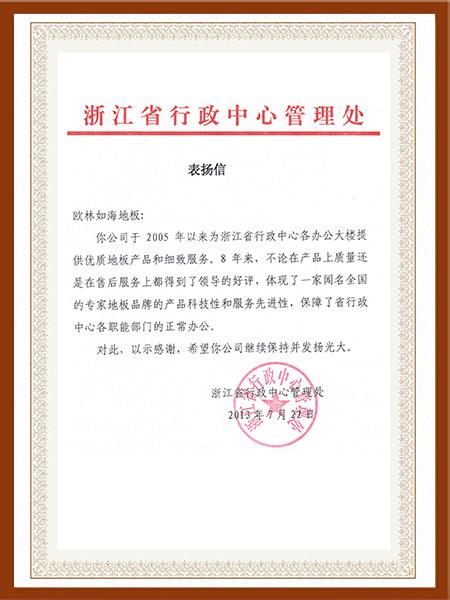 浙江省政府表扬的地板品牌
