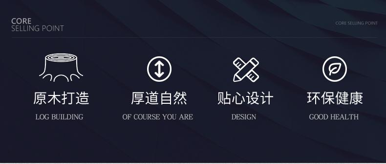 实木番邦之恋-1详情_02