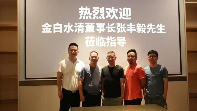 金白水清董事长张丰毅先生一行莅临指导