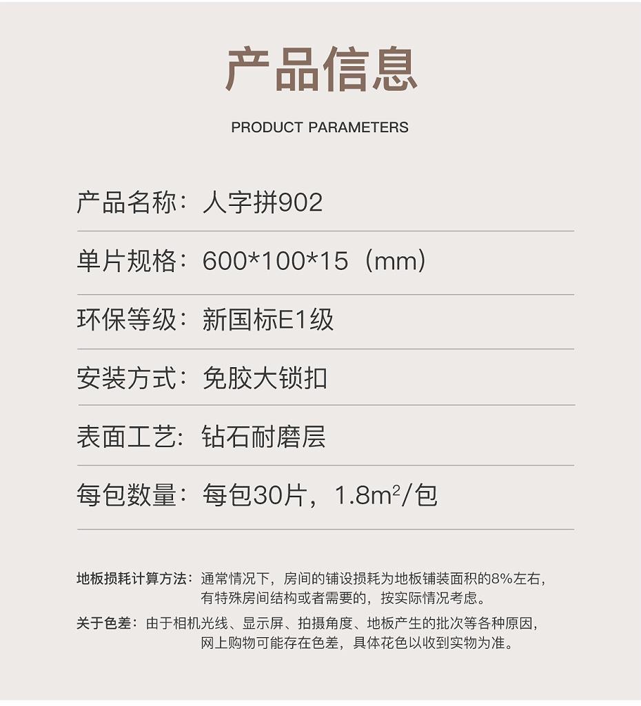 金刚面人字拼902_10