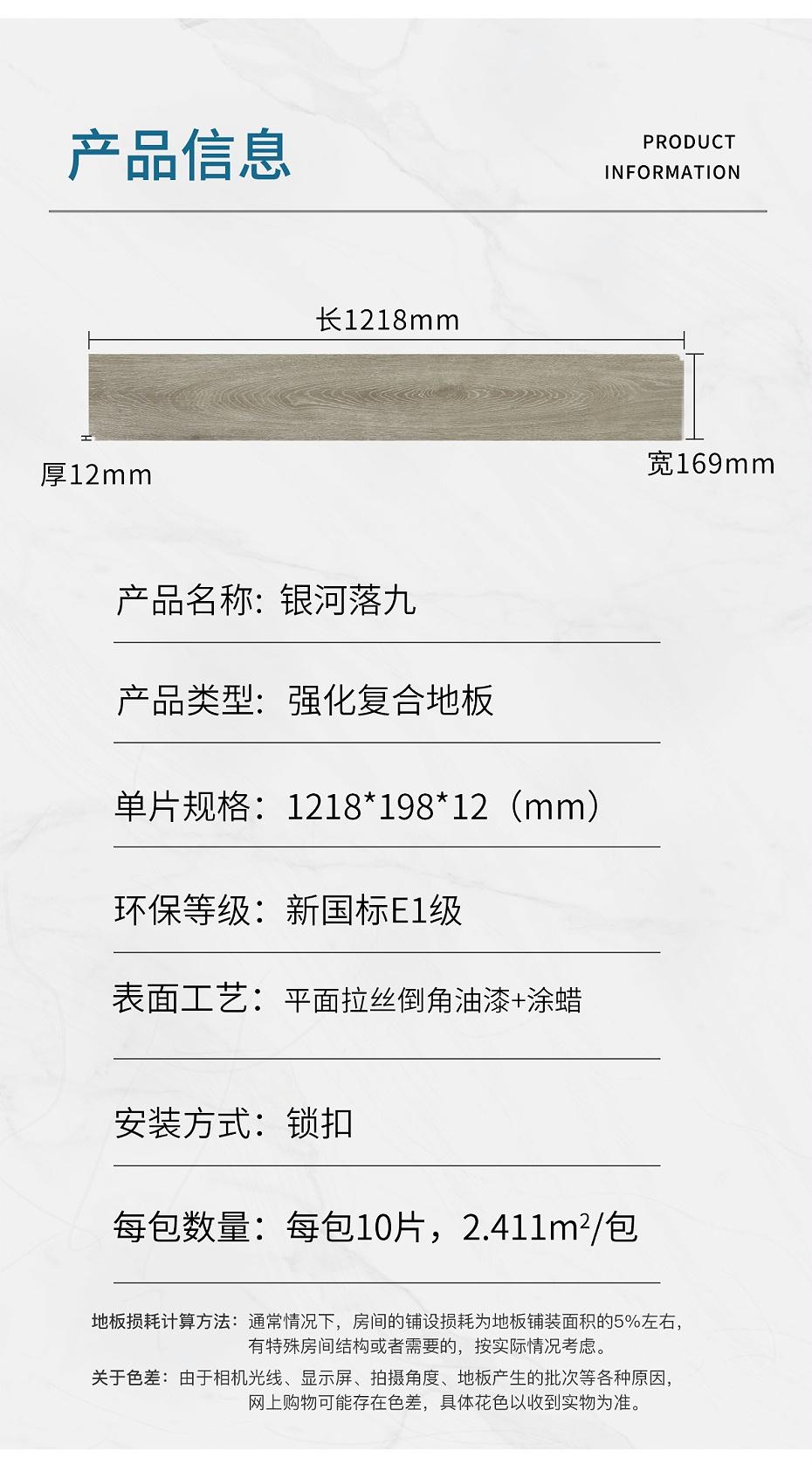 强化-银河落九2_09