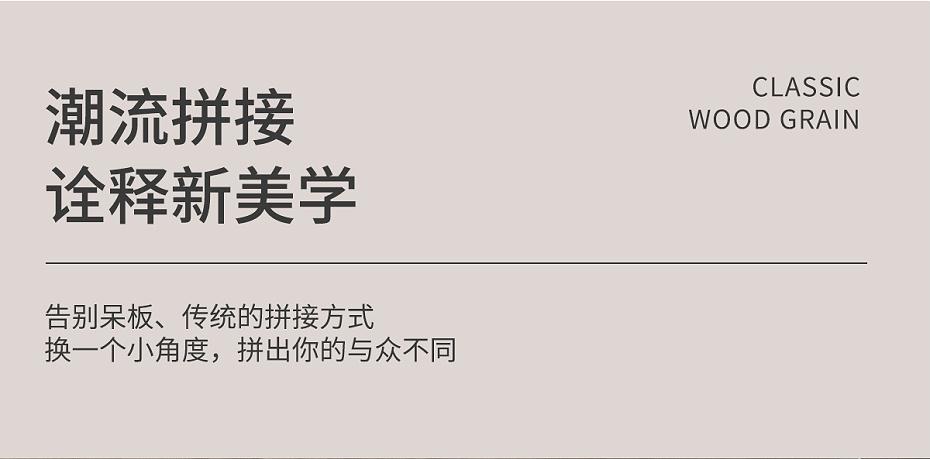 金刚面人字拼902_03